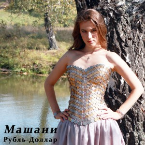 Обложка Машани - Рубль-Доллар